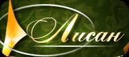 Свадебное агентство «Лисан»