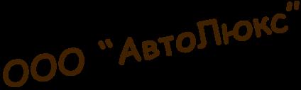 АВТОЛЮКС, автозапчасти отзывы
