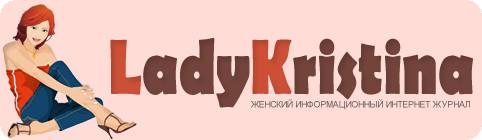 Журнал «Lady Kristina» отзывы