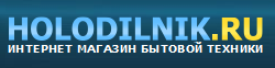 """Интернет-магазин бытовой техники """"Холодильник.РУ"""" отзывы"""