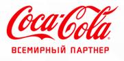 """Компания """"The Coca-Cola Company"""" отзывы"""
