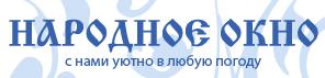 """ООО """"НАРОДНОЕ ОКНО"""" Пенза отзывы"""