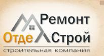 Компании ОтделРемонтСтрой отзывы