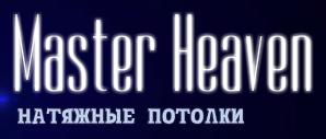 Компания Master Heaven отзывы