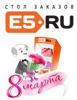 """Интернет-магазин """"Стол заказов """"Е5.RU"""" отзывы"""
