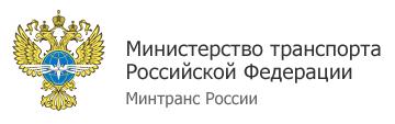 Министерство транспорта РФ отзывы