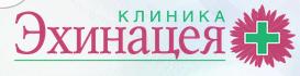 Клиника «Эхинацея» отзывы