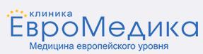 Клиника «Эвромедика» отзывы