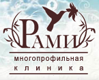 Клиника «РАМИ» отзывы