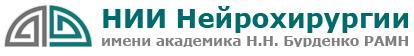 Клиника нейрохирургии имени академика Н. Н. Бурденко отзывы