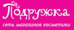 Магазин косметики и парфюмерии «Подружка» отзывы