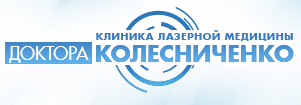 Клиника «Колесниченко» отзывы