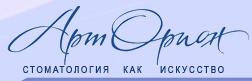 Клиника «Арт-Орион» отзывы
