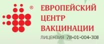 Клиника «Европейский центр вакцинации» отзывы
