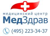 Клиника «МинЗдрав» отзывы