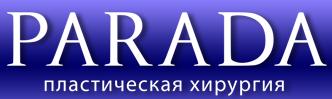 Клиника «PARADA» отзывы