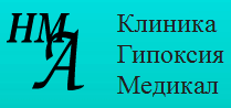 Клиника «Гипоксия Медикал» отзывы