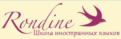 Школа «Рондин» отзывы