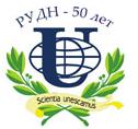 Университет «РУДН» отзывы