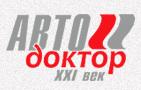 """Автосервис """"Автодоктор ХХI век"""" отзывы"""