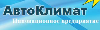 """Компания """"Автоклимат"""" отзывы"""