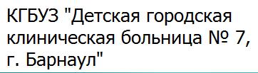 """КГБУЗ """"Детская городская клиническая больница № 7"""" г. Барнаул отзывы"""