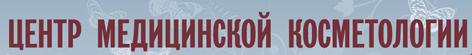 """Центр медицинской косметологии """"На Жуковского"""" отзывы"""
