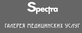"""Галерея медицинских услуг """"Спектра"""" отзывы"""