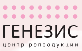 """Центр репродукции """"ГЕНЕЗИС"""" отзывы"""