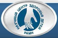 """ФГБУ """"Научный центр здоровья детей"""" отзывы"""