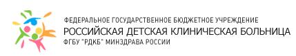 """ФГБУ """"Российская детская клиническая больница"""" отзывы"""