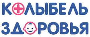 """Детский лечебно-диагностический центр """"Колыбель здоровья"""" отзывы"""