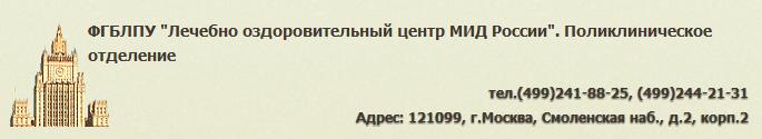 """Компания ФГБЛПУ """"Лечебно-оздоровительный центр МИД России"""" отзывы"""