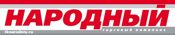 """Торговый комплекс """"Народный"""" отзывы"""