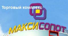 Торгово-развлекательный комплекс МаксиСопот отзывы