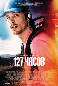 127 часов отзывы о фильме