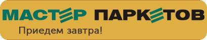 Компания «Мастер паркетов» отзывы