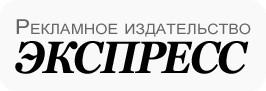 """Рекламное издательство """"ЭКСПРЕСС"""" отзывы"""