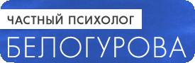 Частный психолог Белагурова Елена отзывы
