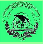 """Кинологический учебно-образовательный центр """"Фортуна-плюс"""" отзывы"""