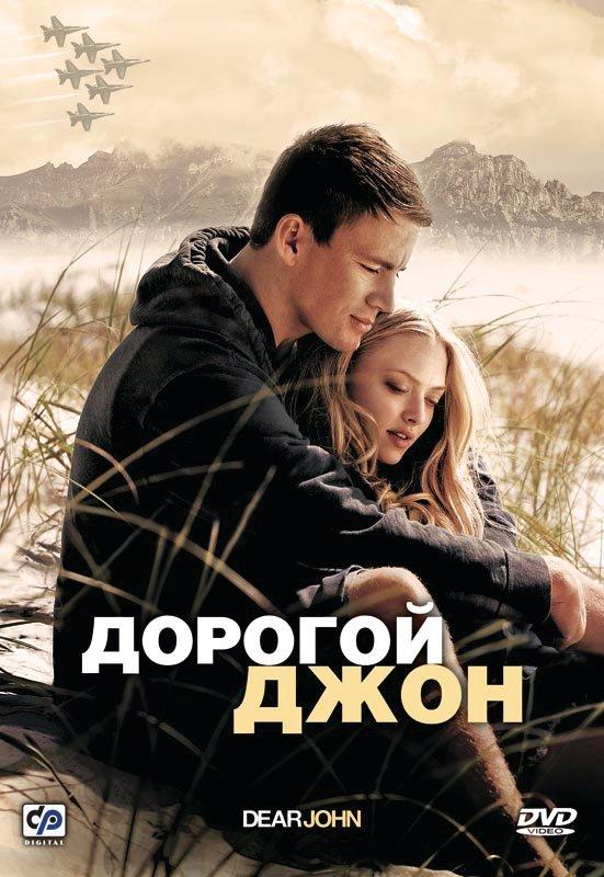 отзывы о фильме дорогой джон