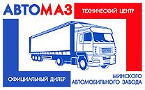 """Компаний """"ТЦ АвтоМАЗ"""" отзывы"""
