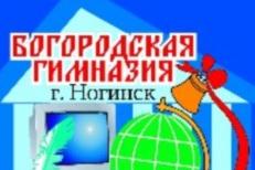 МБОУ Богородская гимназия отзывы