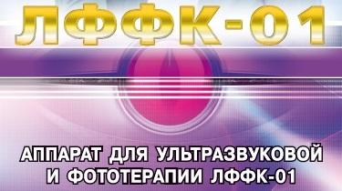 "Отзывы об аппарате ""ЛФФК-1"""