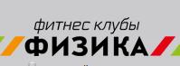 "Фитнес клуб ""Физика"" отзывы"