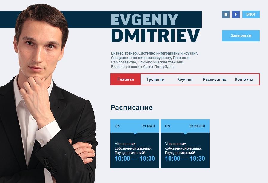 Тренинговый центр Евгения Дмитриева