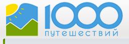 """Туристическое агентство """"1000 ПУТЕШЕСТВИЙ""""  отзывы"""