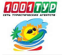 "Туристическое агентство ""1001 ТУР"" отзывы"