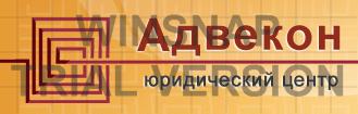 АДВЕКОН, юридический центр. Отзывы