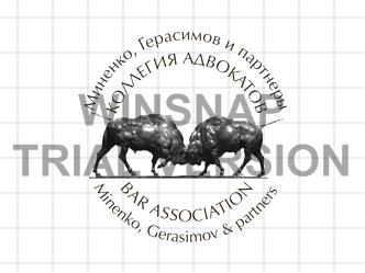 Коллегия адвокатов «Миненко, Герасимов и партнёры». Отзывы